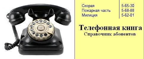 справочник телефонов в гадяче